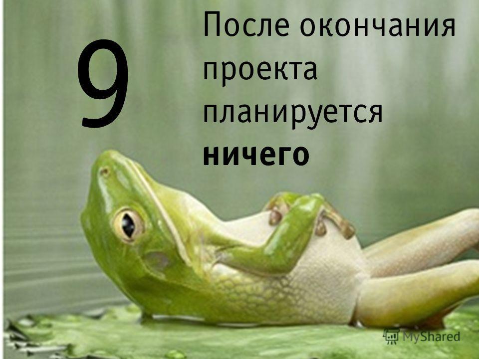 ничего 9