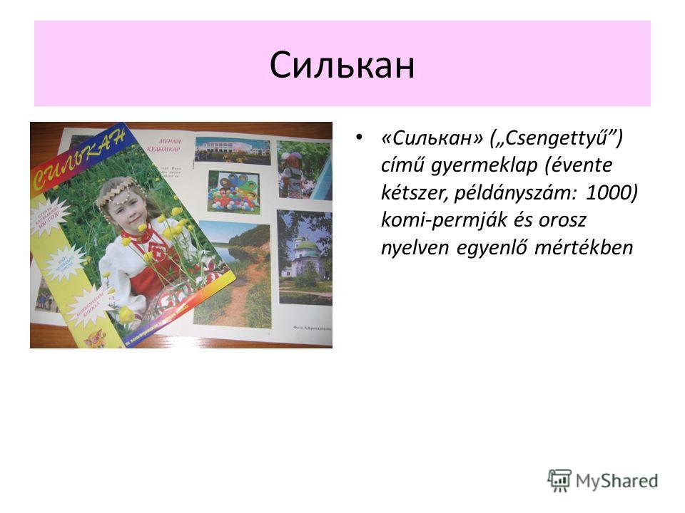 Силькан «Силькан» (Csengettyű) című gyermeklap (évente kétszer, példányszám: 1000) komi-permják és orosz nyelven egyenlő mértékben