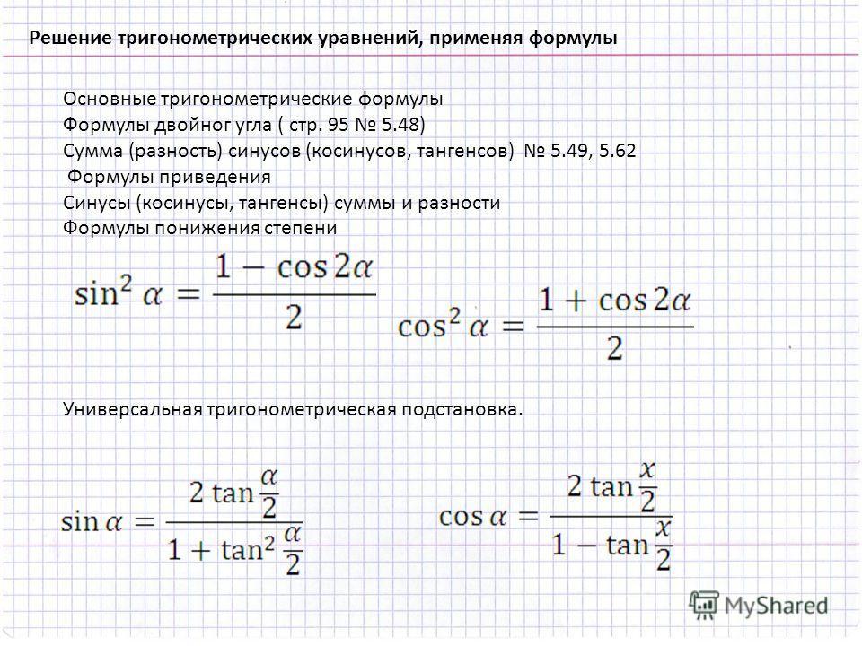 Решение тригонометрических уравнений, применяя формулы Основные тригонометрические формулы Формулы двойног угла ( стр. 95 5.48) Сумма (разность) синусов (косинусов, тангенсов) 5.49, 5.62 Формулы приведения Синусы (косинусы, тангенсы) суммы и разности