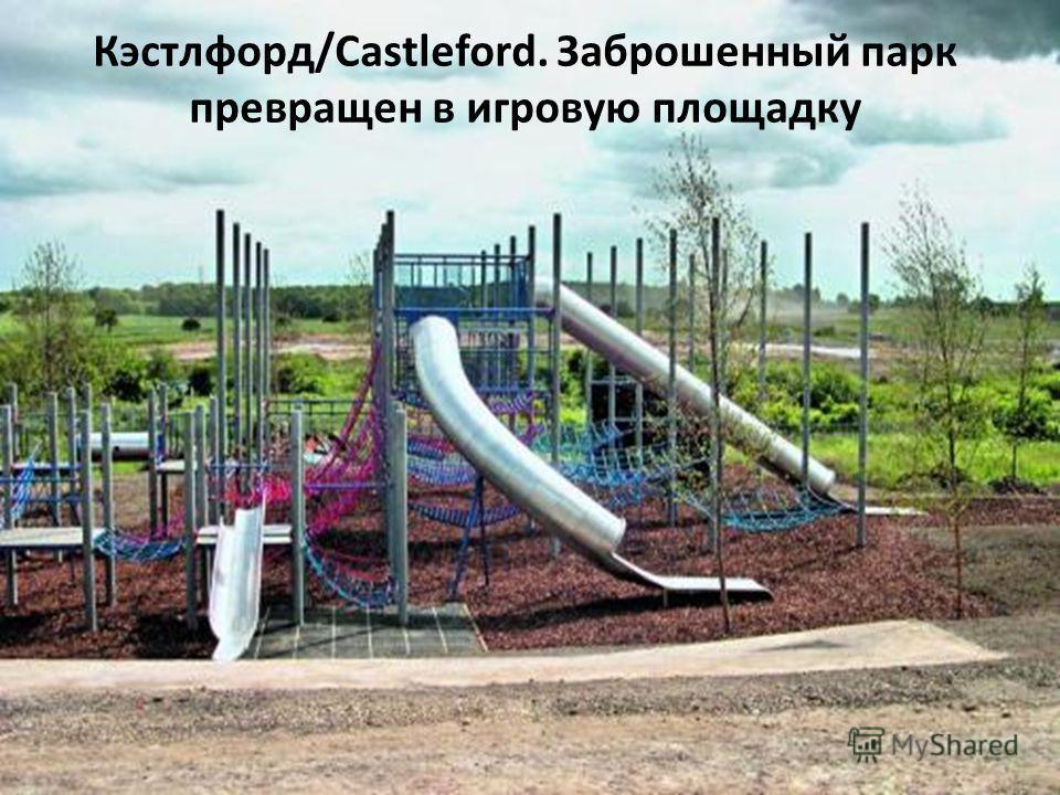 Кэстлфорд/Castleford. Заброшенный парк превращен в игровую площадку