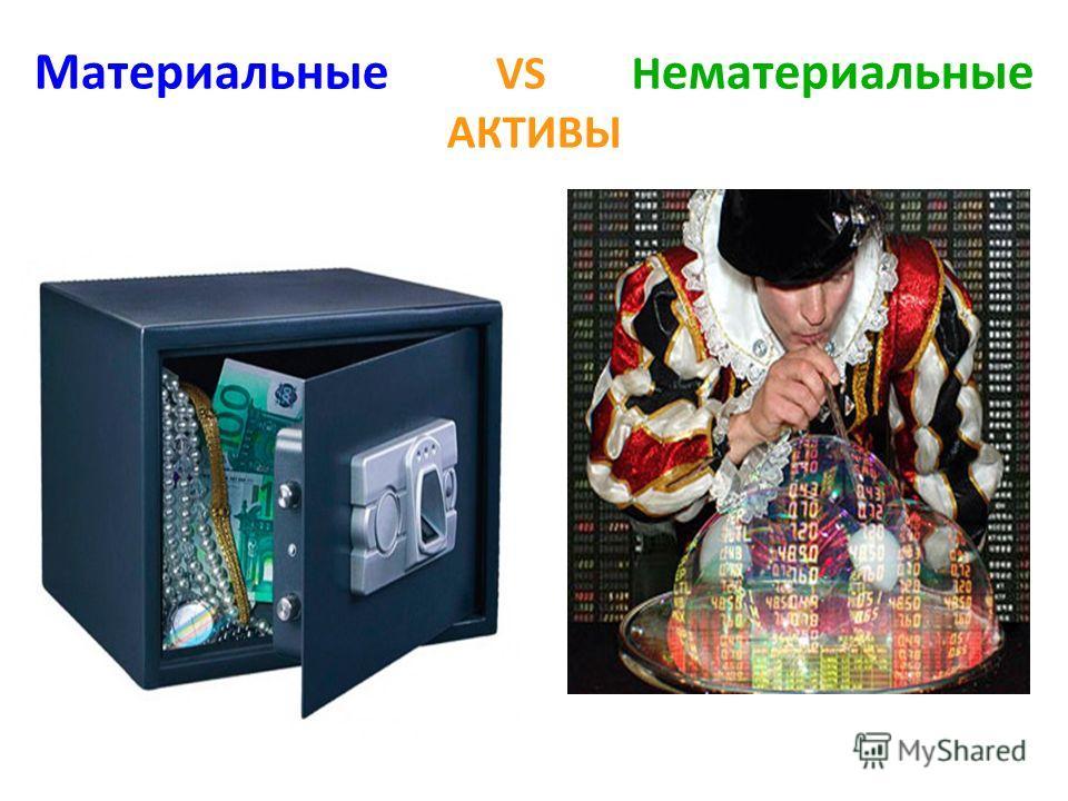 Материальные VS Н ематериальные АКТИВЫ