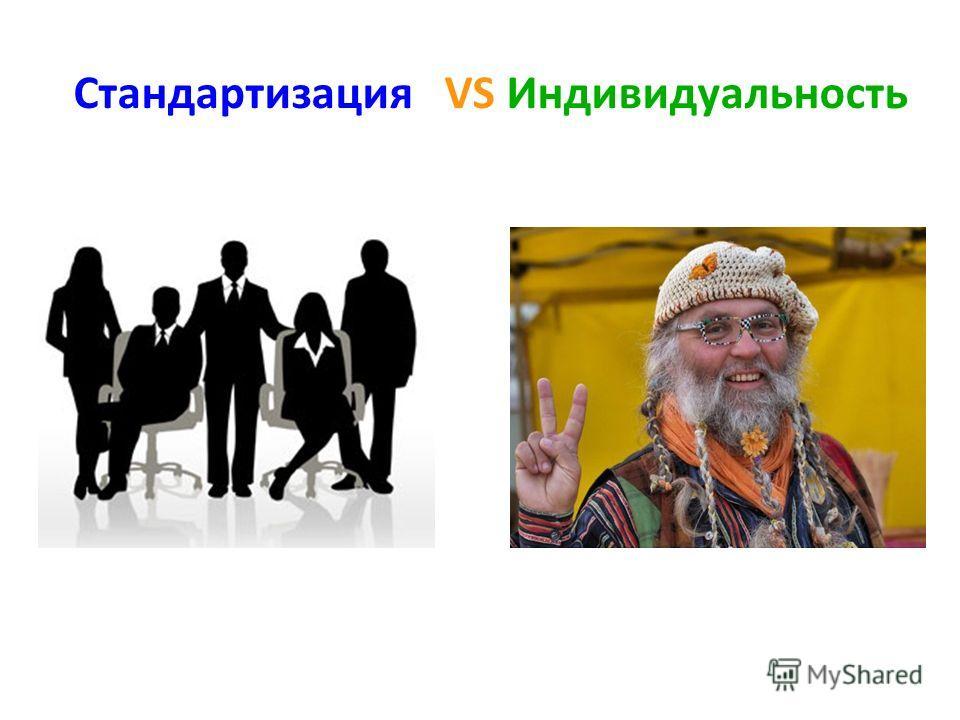 Стандартизация VS Индивидуальность
