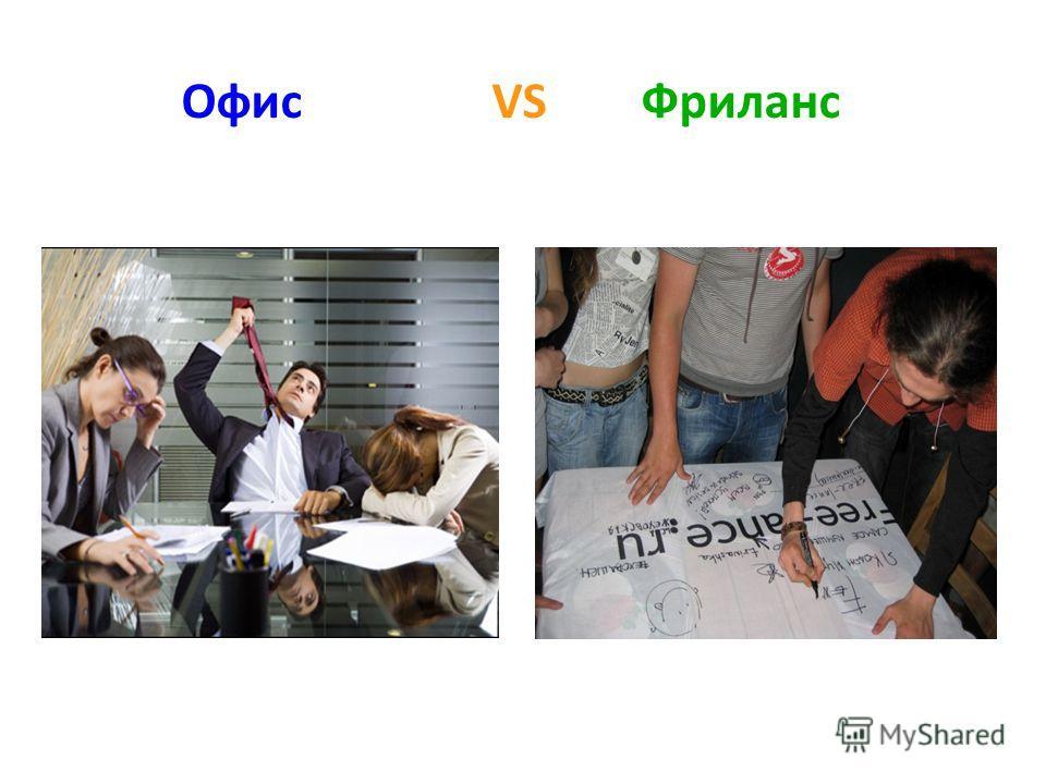Офис VS Фриланс