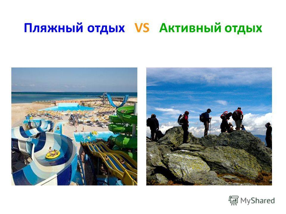 Пляжный отдых VS Активный отдых
