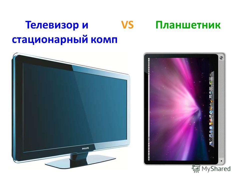 Телевизор и VS Планшетник стационарный комп