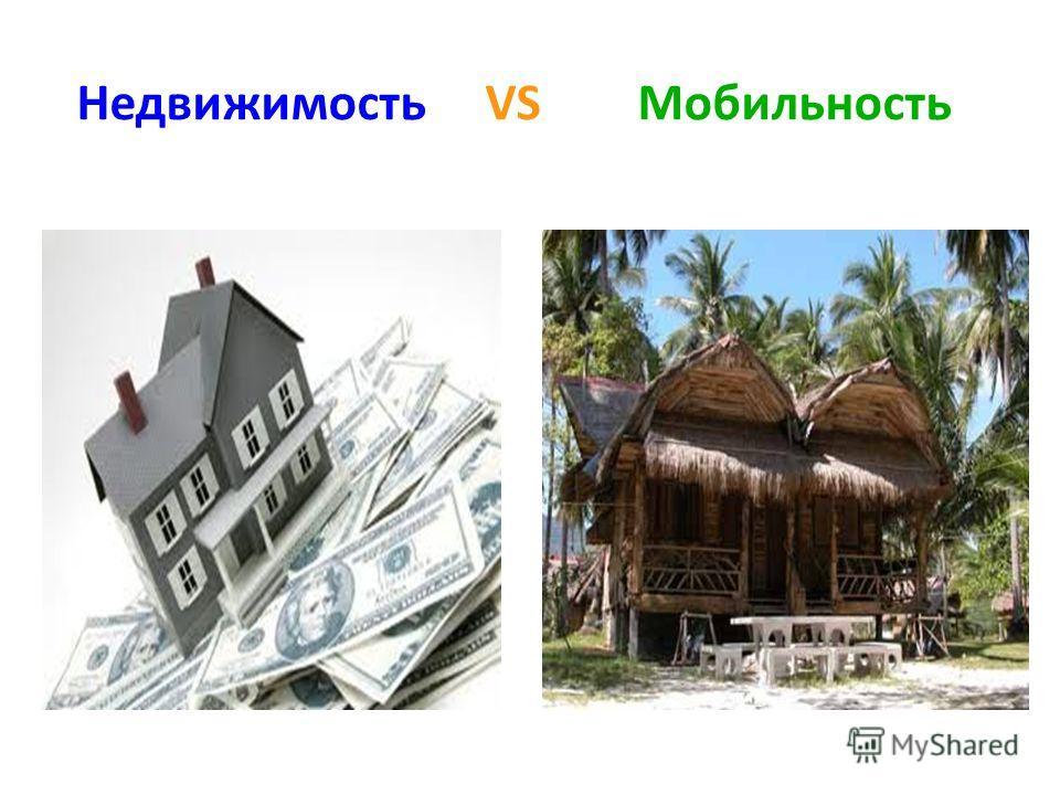 Недвижимость VS Мобильность