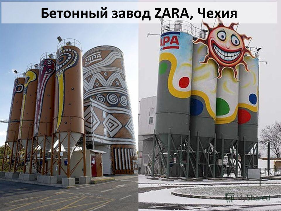 Бетонный завод ZARA, Чехия