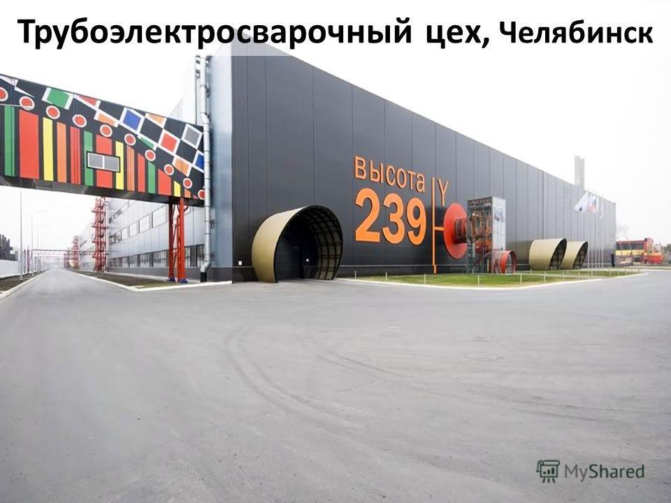 Трубоэлектросварочный цех, Челябинск