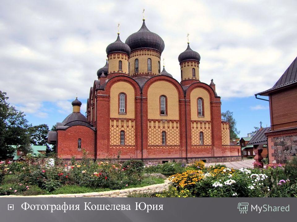 Фотография Кошелева Юрия