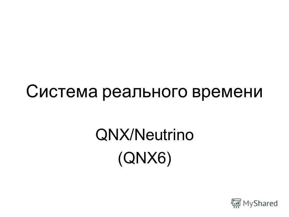 Система реального времени QNX/Neutrino (QNX6)