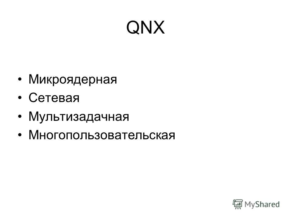 QNX Микpоядеpная Cетевая Мyльтизадачная Многопользовательcкая