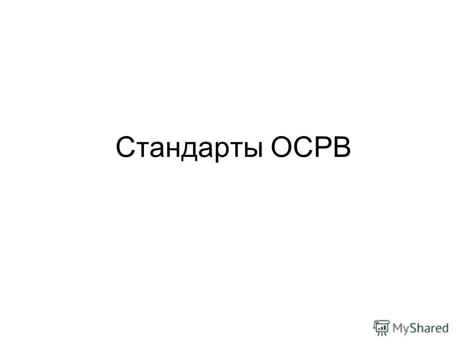 Стандарты ОСРВ