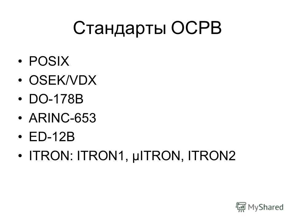 POSIX OSEK/VDX DO-178B ARINC-653 ED-12B ITRON: ITRON1, µITRON, ITRON2