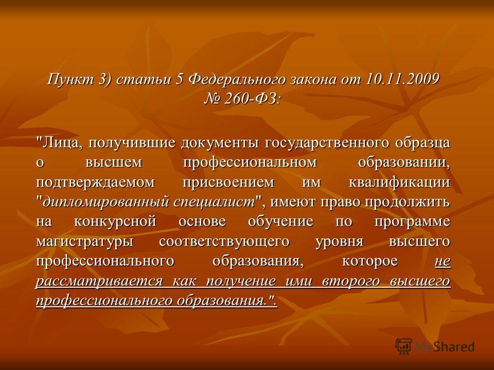 Пункт 3) статьи 5 Федерального закона от 10.11.2009 260-ФЗ: