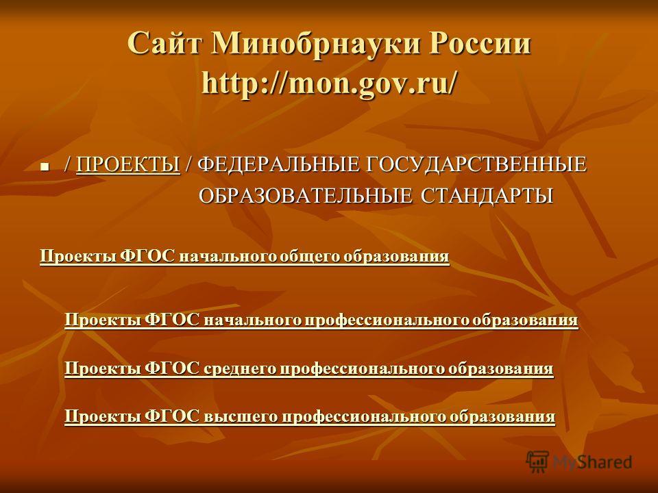 Сайт Минобрнауки России http://mon.gov.ru/ / ПРОЕКТЫ / ФЕДЕРАЛЬНЫЕ ГОСУДАРСТВЕННЫЕ / ПРОЕКТЫ / ФЕДЕРАЛЬНЫЕ ГОСУДАРСТВЕННЫЕПРОЕКТЫ ОБРАЗОВАТЕЛЬНЫЕ СТАНДАРТЫ ОБРАЗОВАТЕЛЬНЫЕ СТАНДАРТЫ Проекты ФГОС начального общего образования Проекты ФГОС начального о