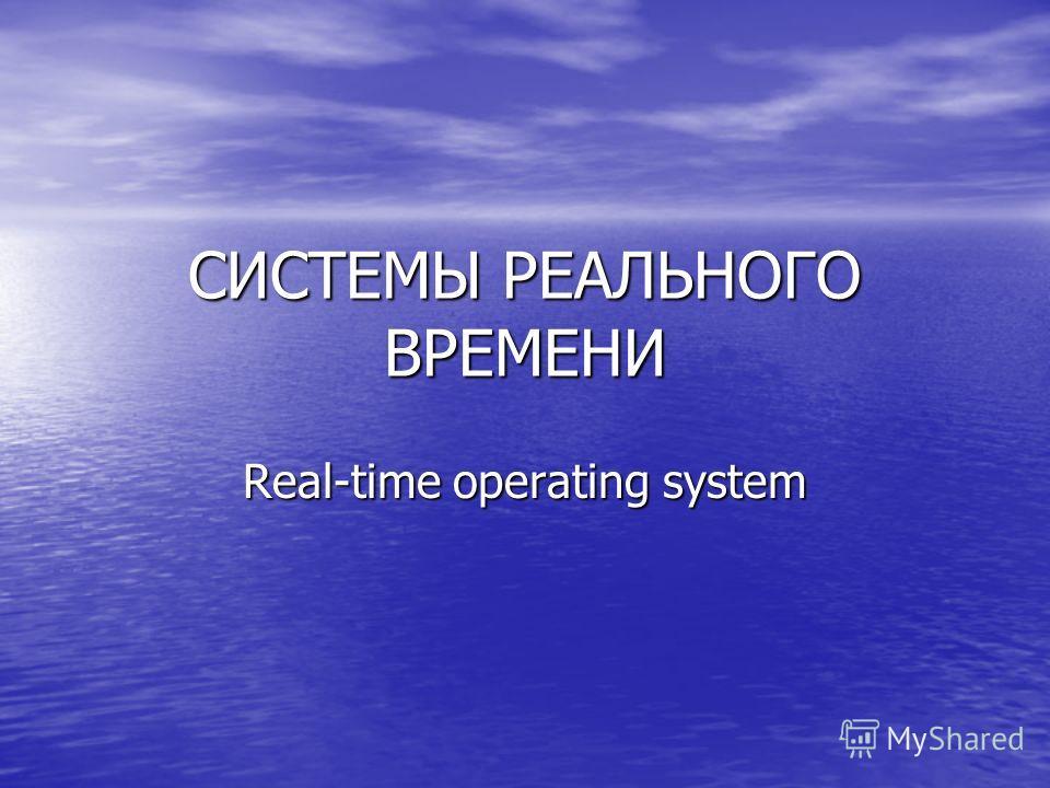 СИСТЕМЫ РЕАЛЬНОГО ВРЕМЕНИ Real-time operating system