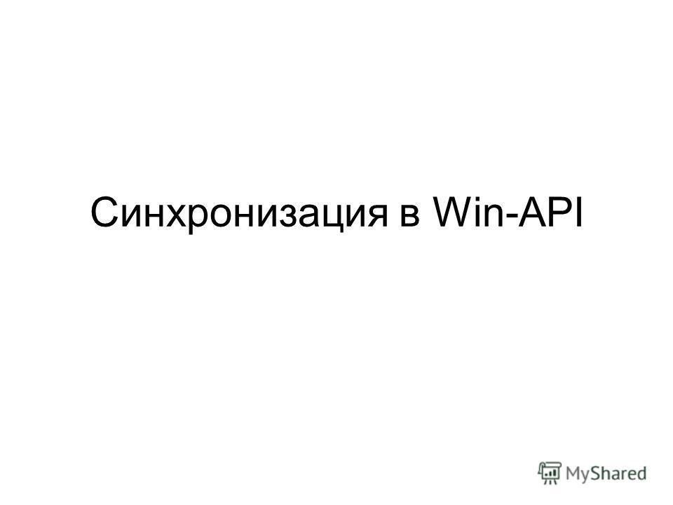 Синхронизация в Win-API
