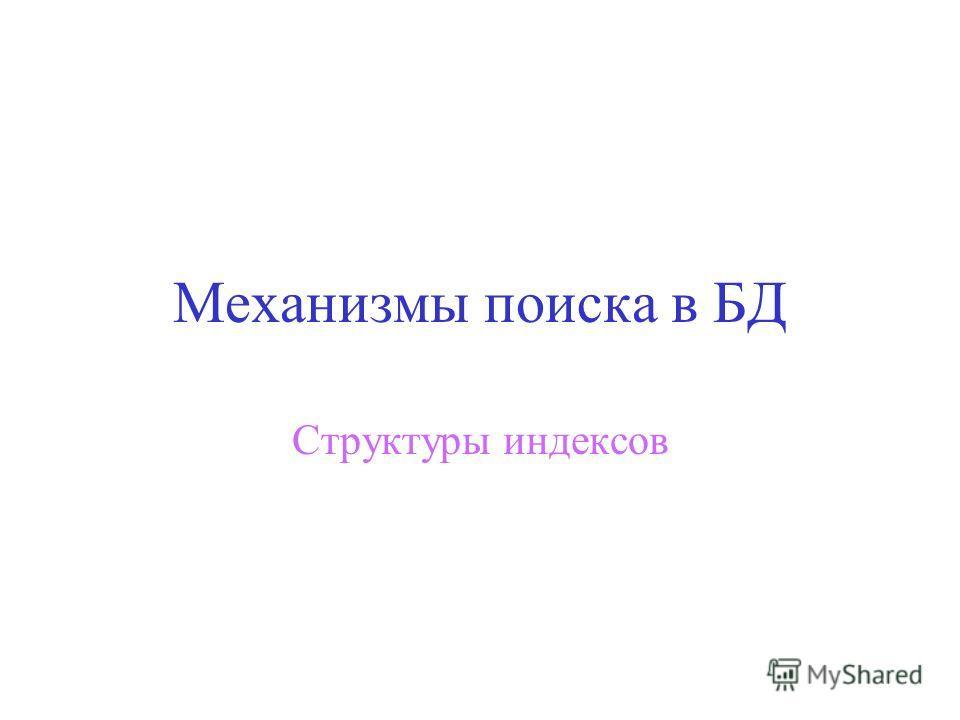 Механизмы поиска в БД Структуры индексов