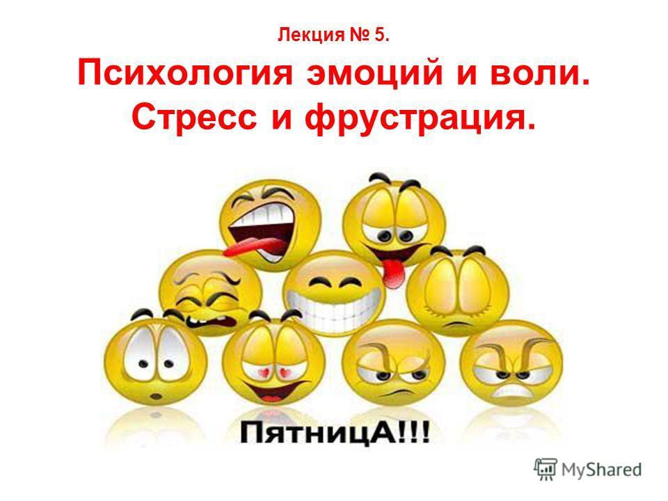 Лекция 5. Психология эмоций и воли. Стресс и фрустрация.