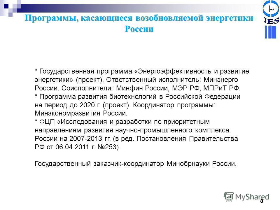 8 Программы, касающиеся возобновляемой энергетики России * Государственная программа «Энергоэффективность и развитие энергетики» (проект). Ответственный исполнитель: Минэнерго России. Соисполнители: Минфин России, МЭР РФ, МПРиТ РФ. * Программа развит
