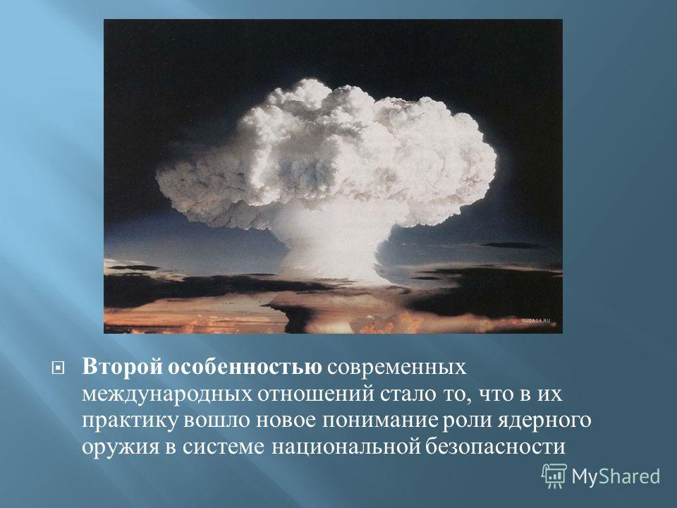 Второй особенностью современных международных отношений стало то, что в их практику вошло новое понимание роли ядерного оружия в системе национальной безопасности