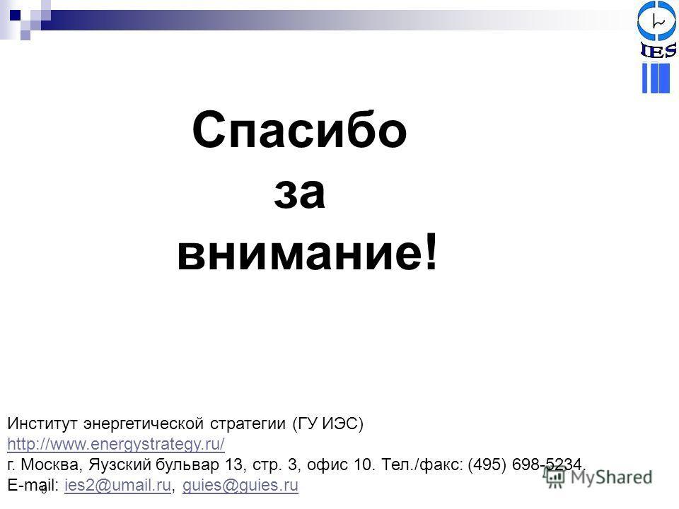 Спасибо за внимание! 9 Институт энергетической стратегии (ГУ ИЭС) http://www.energystrategy.ru/ г. Москва, Яузский бульвар 13, стр. 3, офис 10. Тел./факс: (495) 698-5234. Е-mail: ies2@umail.ru, guies@guies.ruies2@umail.ruguies@guies.ru