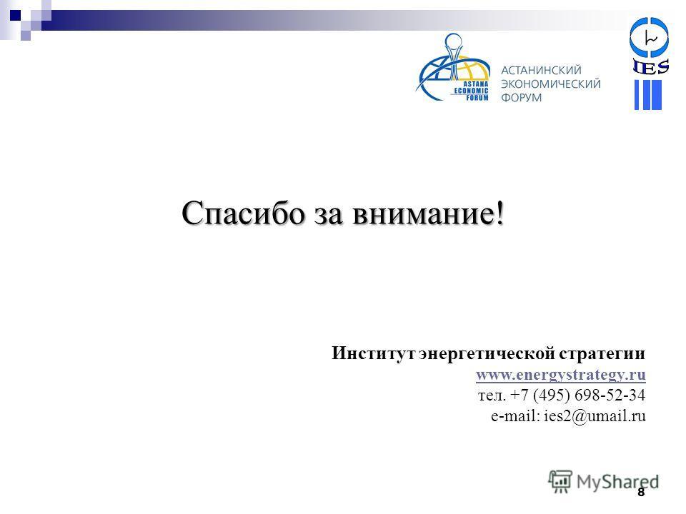 Спасибо за внимание! Институт энергетической стратегии www.energystrategy.ru тел. +7 (495) 698-52-34 e-mail: ies2@umail.ru 8