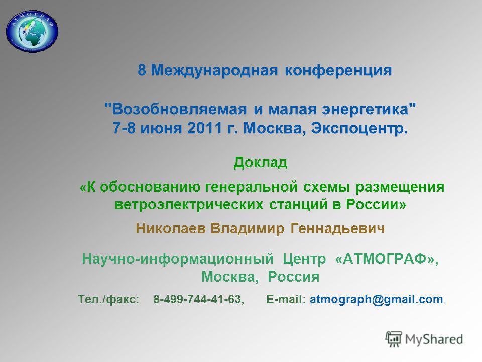8 Международная конференция