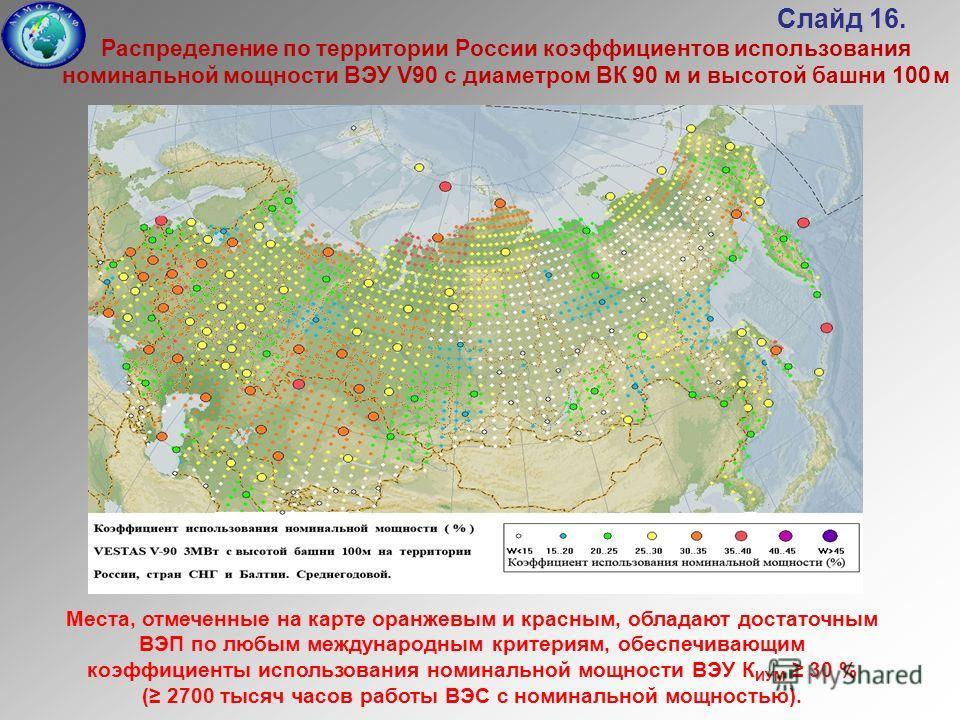 Слайд 16. Распределение по территории России коэффициентов использования номинальной мощности ВЭУ V90 с диаметром ВК 90 м и высотой башни 100 м Места, отмеченные на карте оранжевым и красным, обладают достаточным ВЭП по любым международным критериям,
