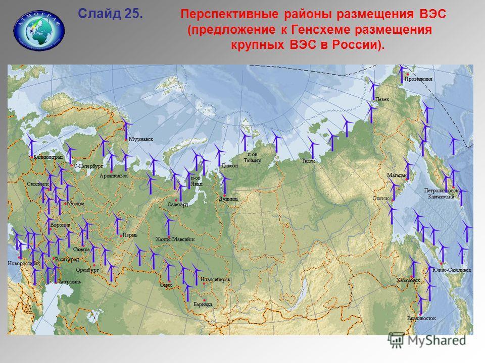 Слайд 25. Перспективные районы размещения ВЭС (предложение к Генсхеме размещения крупных ВЭС в России).