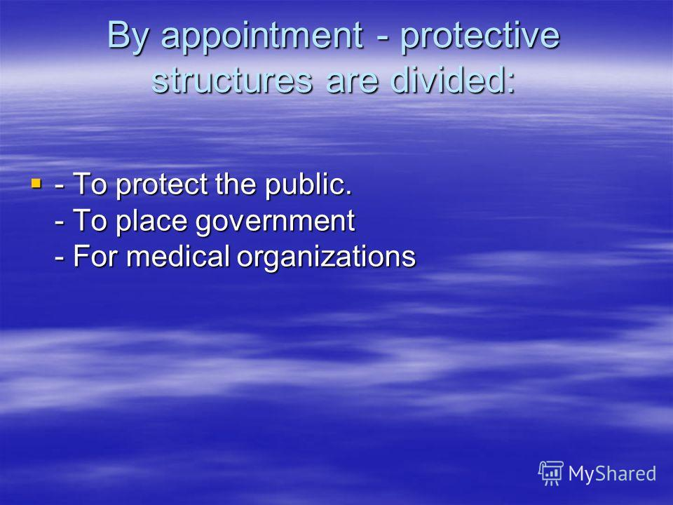 By appointment - protective structures are divided: - To protect the public. - To place government - For medical organizations - To protect the public. - To place government - For medical organizations