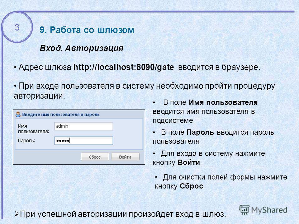 9. Работа со шлюзом Вход. Авторизация Адрес шлюза http://localhost:8090/gate вводится в браузере. При входе пользователя в систему необходимо пройти процедуру авторизации. В поле Имя пользователя вводится имя пользователя в подсистеме При успешной ав