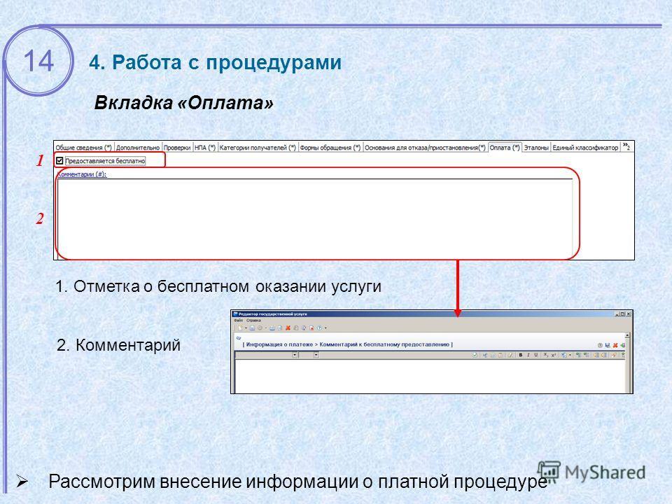 Вкладка «Оплата» 4. Работа с процедурами 14 1 2 1. Отметка о бесплатном оказании услуги 2. Комментарий Рассмотрим внесение информации о платной процедуре