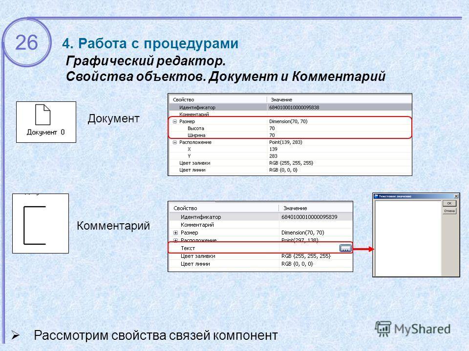 26 Графический редактор. Свойства объектов. Документ и Комментарий Документ Комментарий Рассмотрим свойства связей компонент 4. Работа с процедурами