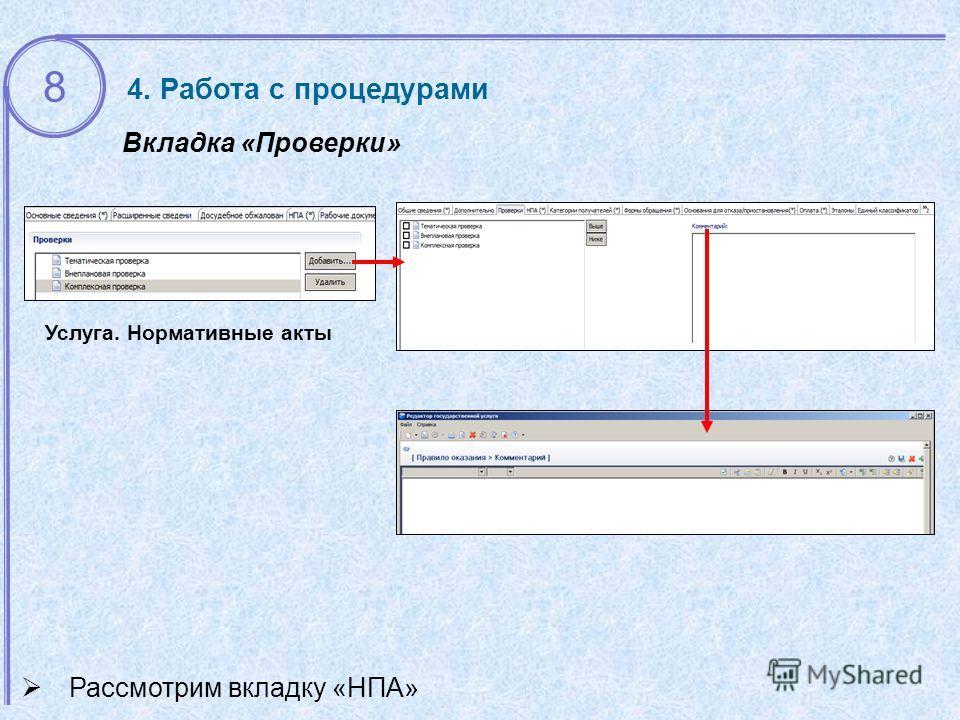 Вкладка «Проверки» Услуга. Нормативные акты Рассмотрим вкладку «НПА» 4. Работа с процедурами 8