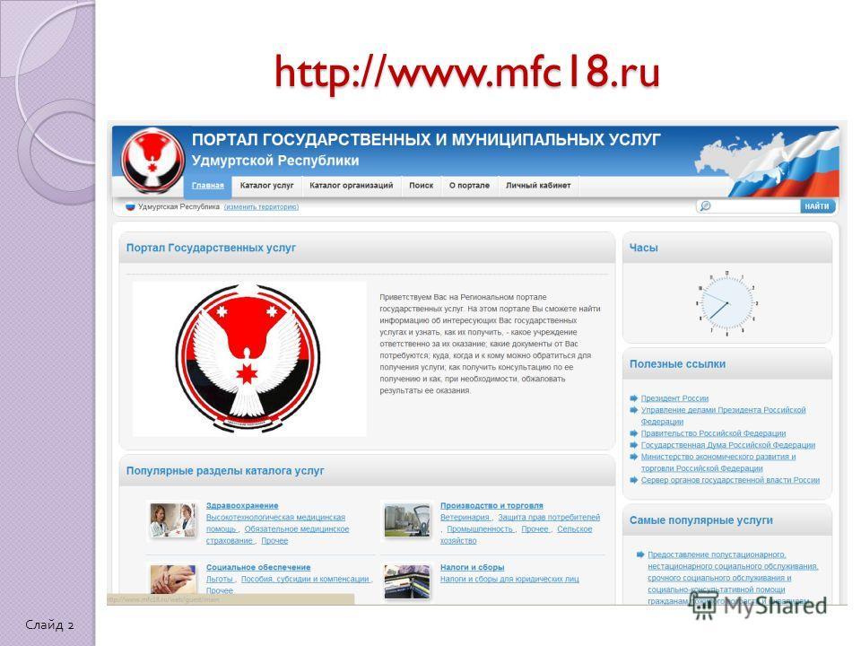 http://www.mfc18.ru Слайд 2