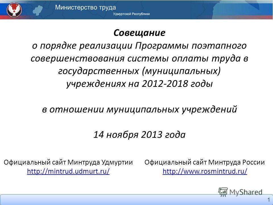 минтруда рф официальный сайт