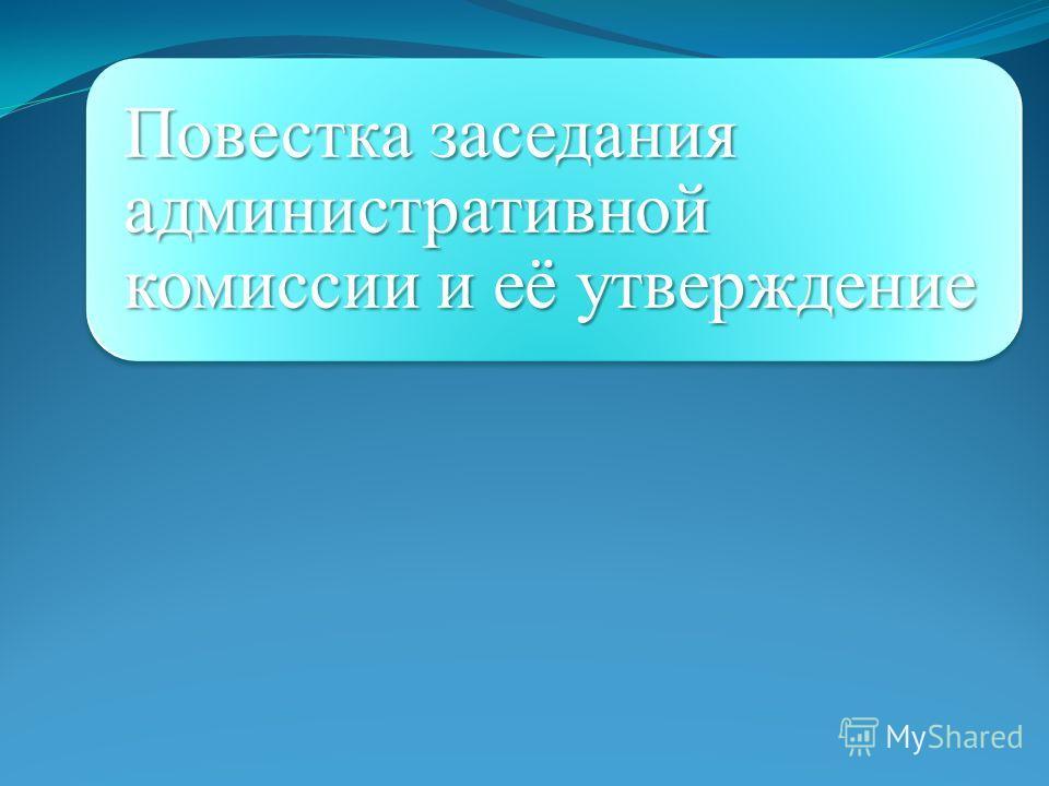 Повестка заседания административной комиссии и её утверждение