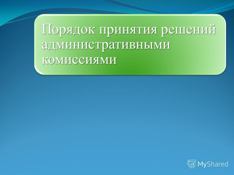 Порядок принятия решений административными комиссиями