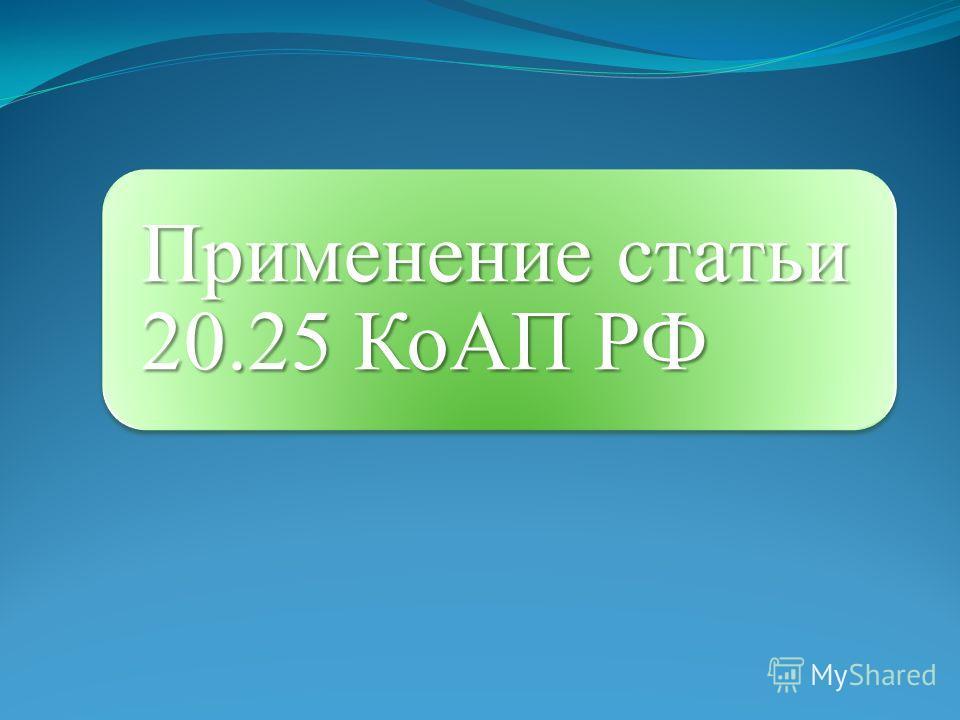 Применение статьи 20.25 КоАП РФ