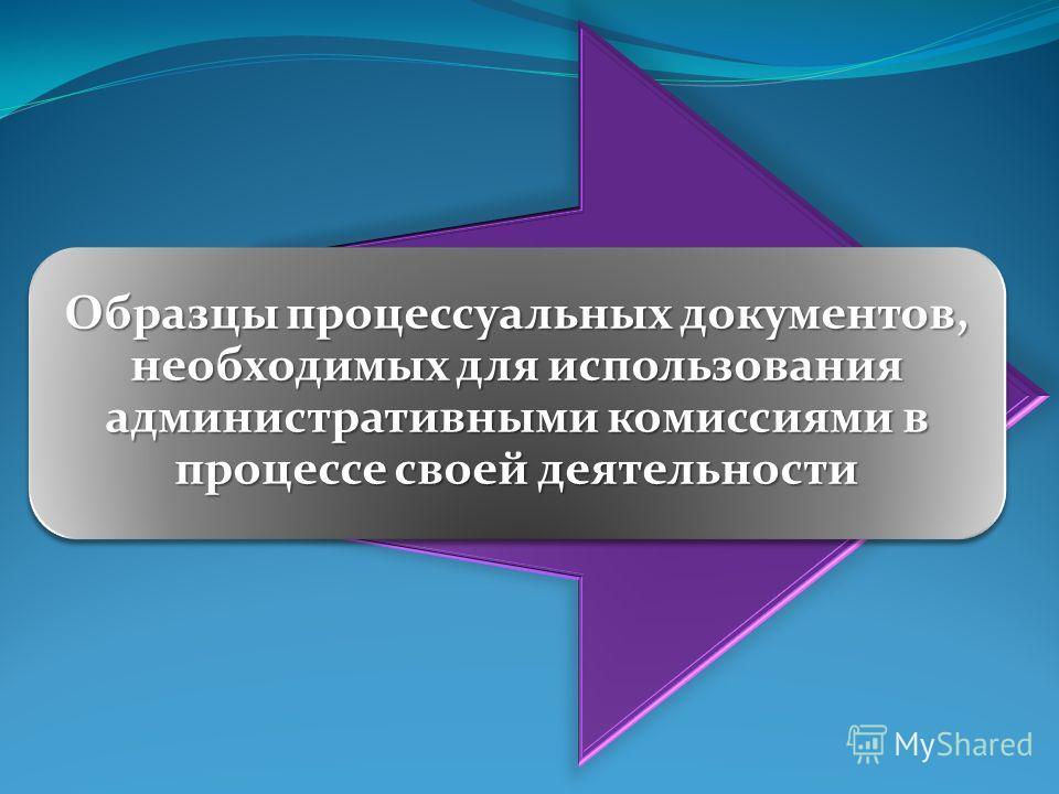 Образцы процессуальных документов, необходимых для использования административными комиссиями в процессе своей деятельности
