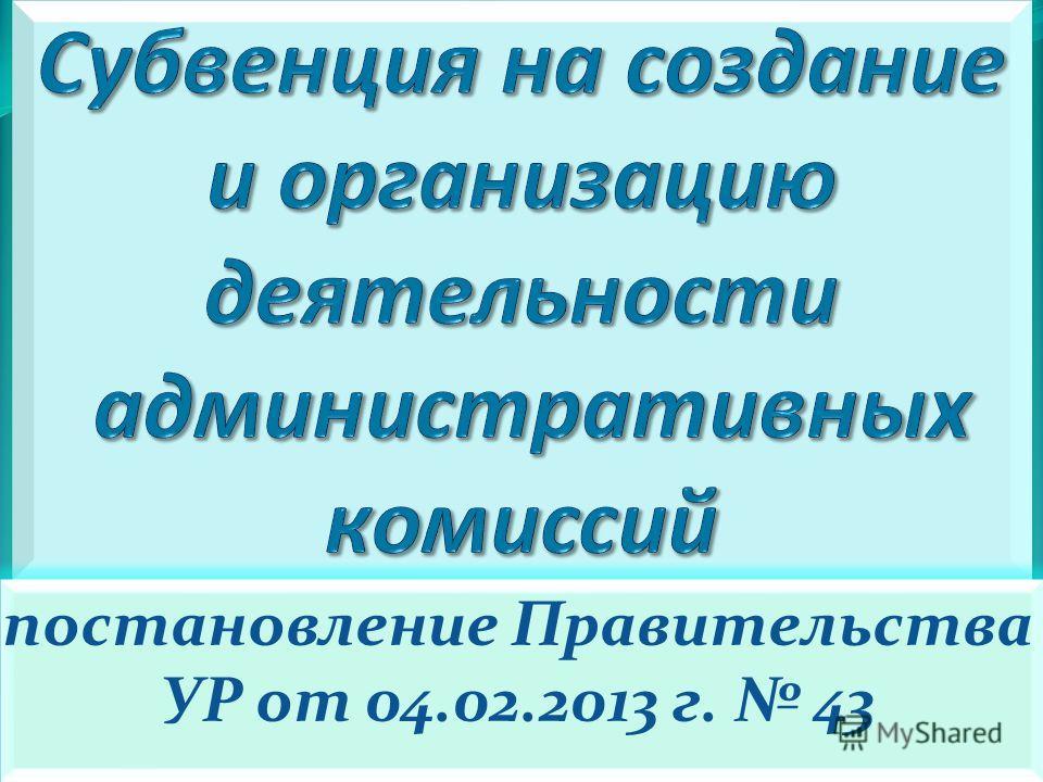 постановление Правительства УР от 04.02.2013 г. 43