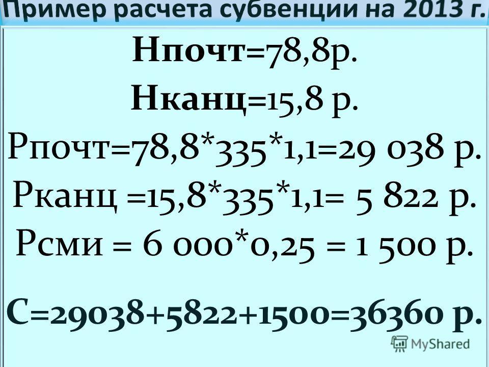 Нпочт=78,8р. Нканц=15,8 р. Рпочт=78,8*335*1,1=29 038 р. Рканц =15,8*335*1,1= 5 822 р. Рсми = 6 000*0,25 = 1 500 р. С=29038+5822+1500=36360 р.