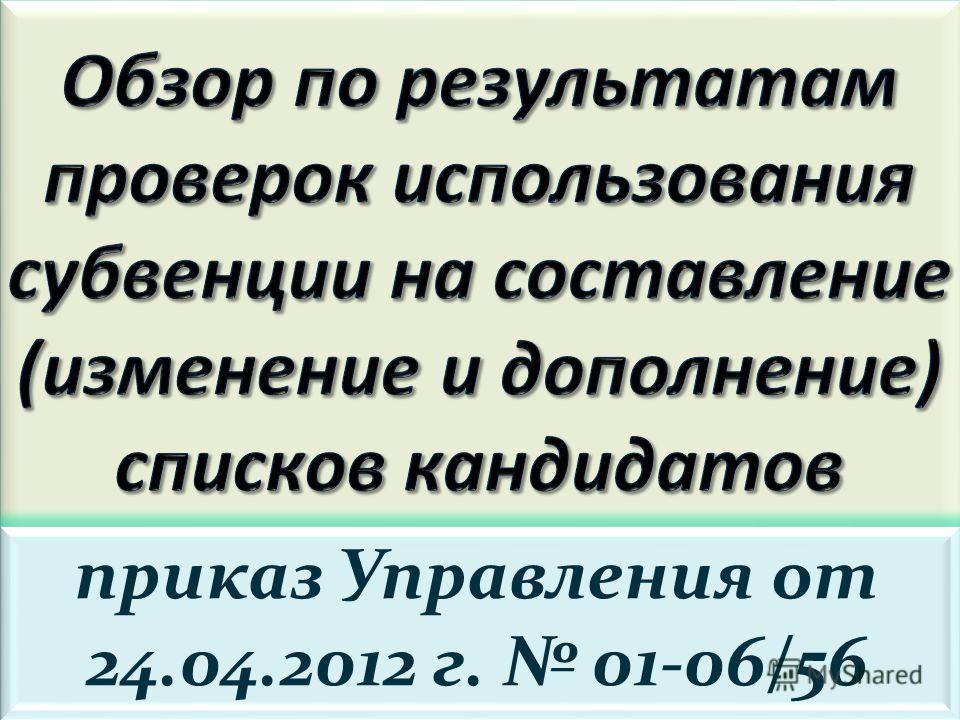 приказ Управления от 24.04.2012 г. 01-06/56