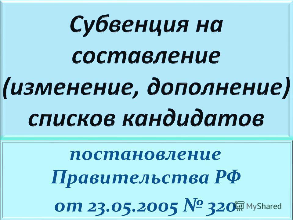 постановление Правительства РФ от 23.05.2005 320