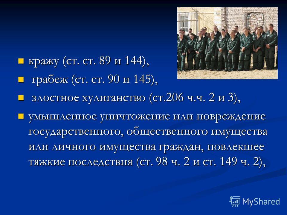 кражу (ст. ст. 89 и 144), кражу (ст. ст. 89 и 144), грабеж (ст. ст. 90 и 145), грабеж (ст. ст. 90 и 145), злостное хулиганство (ст.206 ч.ч. 2 и 3), злостное хулиганство (ст.206 ч.ч. 2 и 3), умышленное уничтожение или повреждение государственного, общ