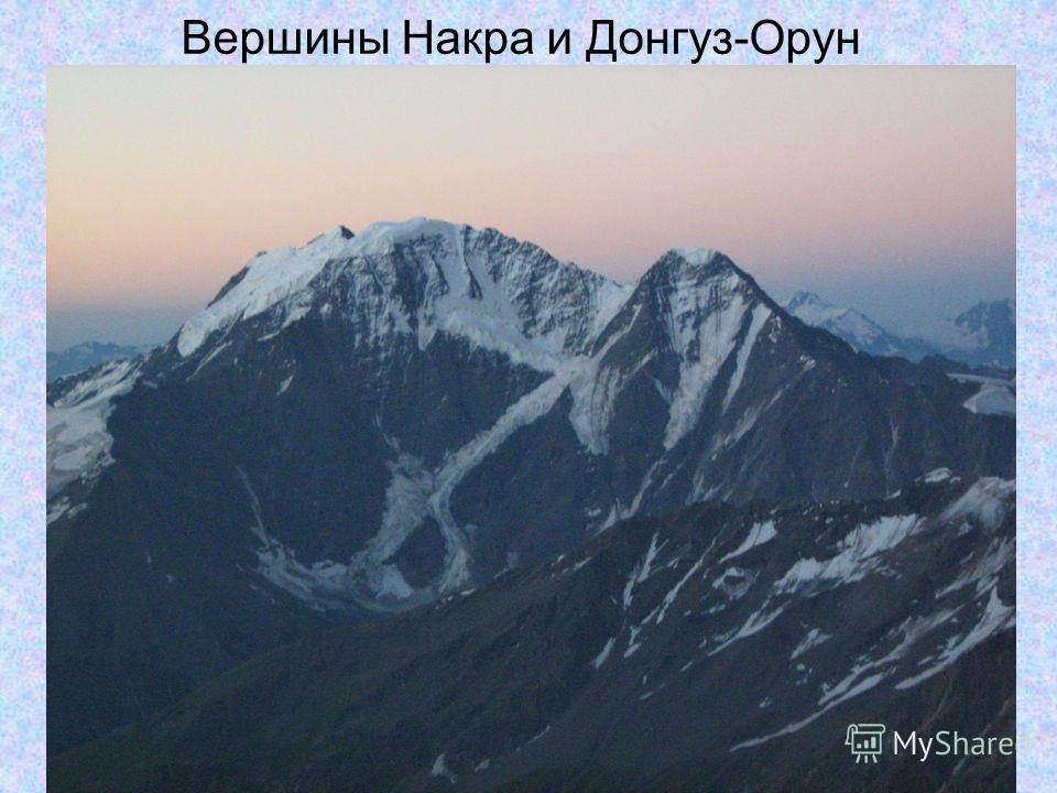 Вершины Накра и Донгуз-Орун
