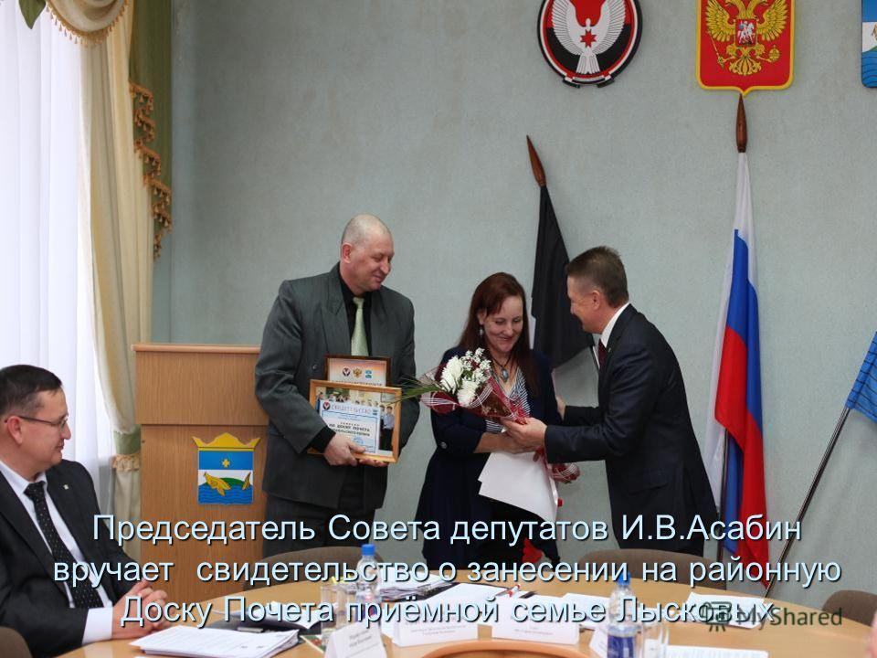 Председатель Совета депутатов И.В.Асабин вручает свидетельство о занесении на районную Доску Почета приёмной семье Лысковых