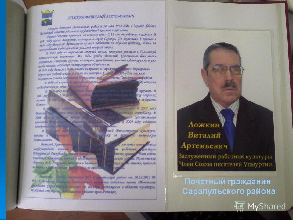 Почетный гражданин Сарапульского района