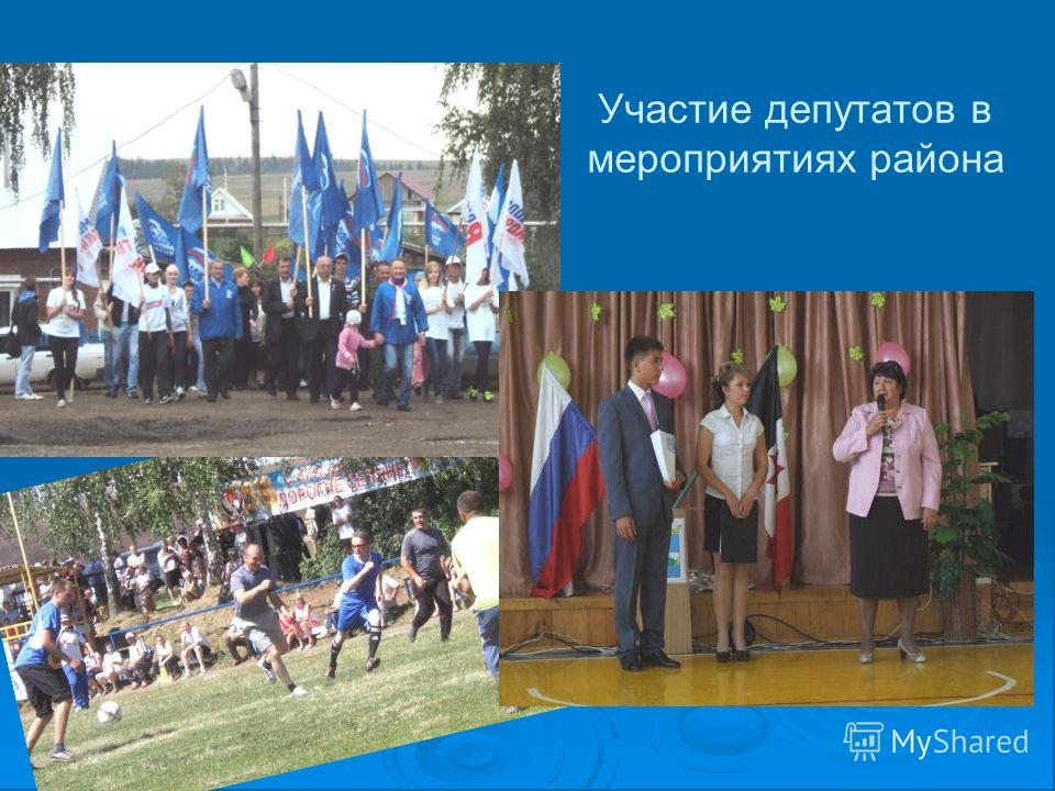 Участие депутатов в мероприятиях района